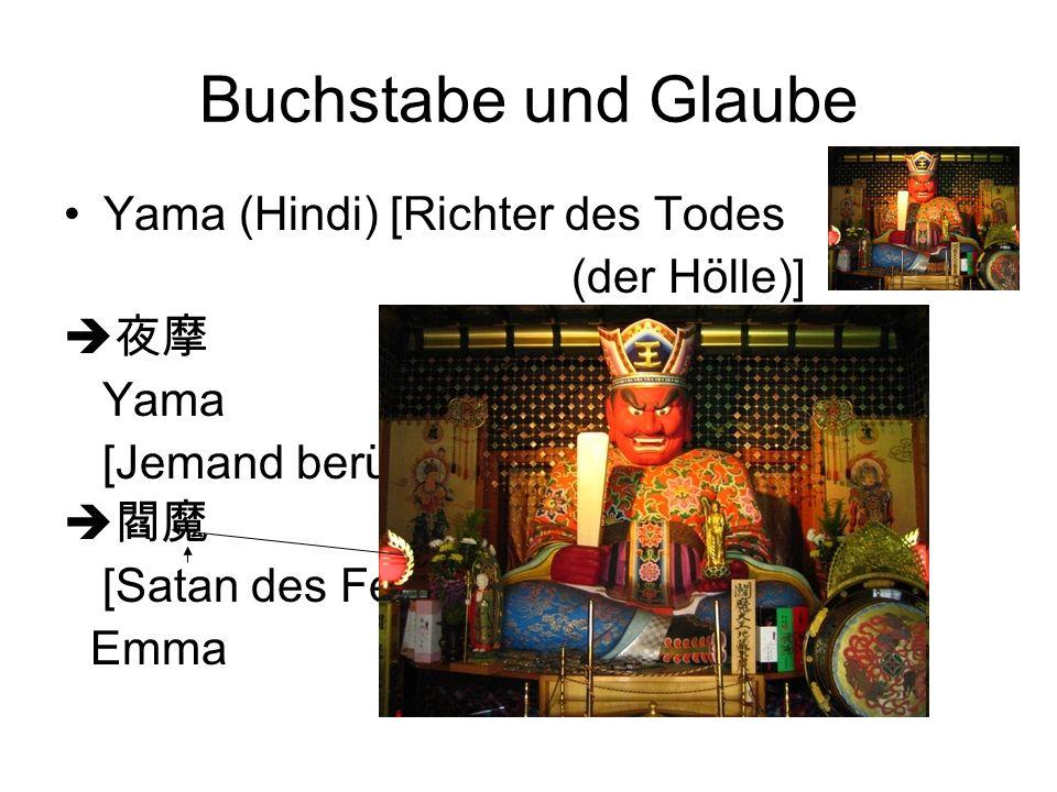Buchstabe und Glaube Yama (Hindi) [Richter des Todes (der Hölle)] 夜摩